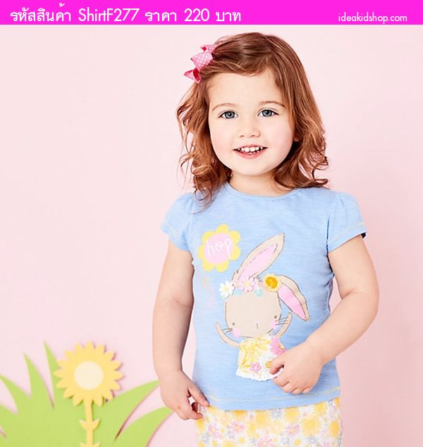 เสื้อยืดเด็กกระต่ายน้อยแสนสวย สีฟ้า