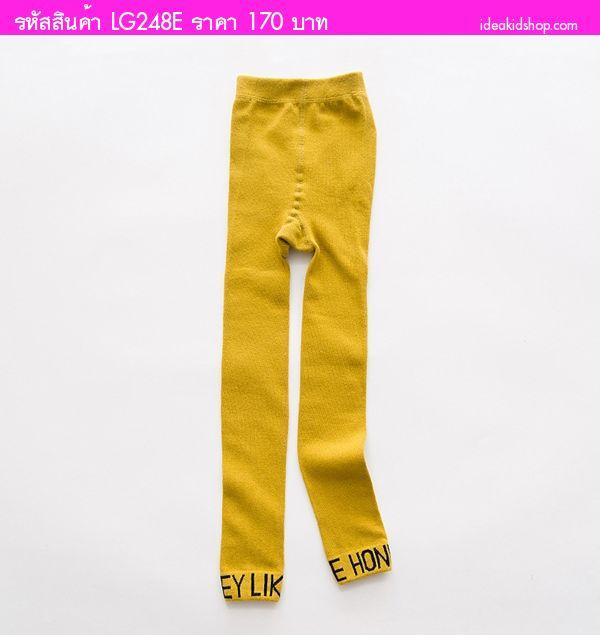 เลกกิ้งขายาวทรงก้นเหลี่ยม Honey Like สีเหลือง