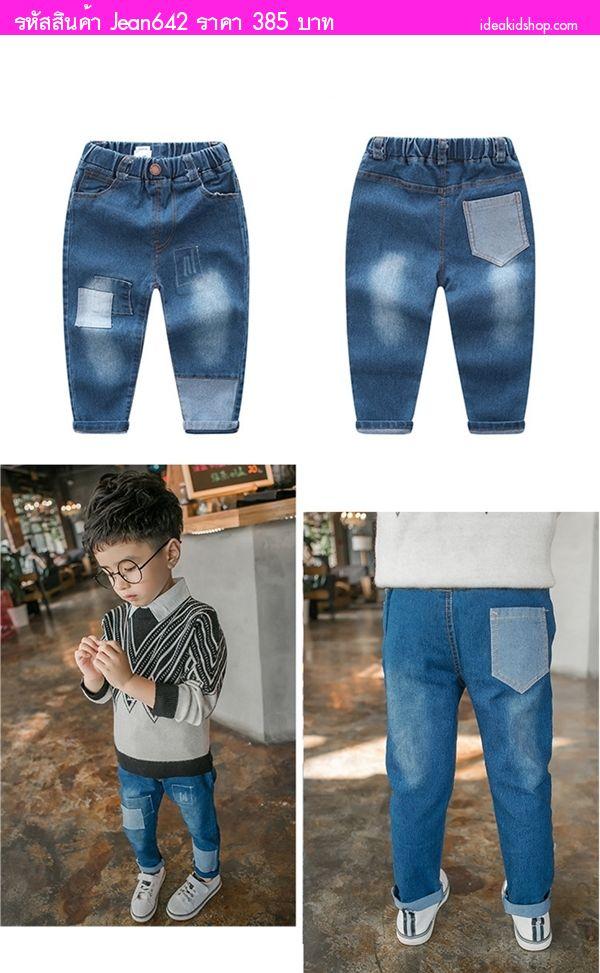 กางเกงยีนส์ขายาวแต่งรอยปะ หนูน้อยชีส สียีนส์