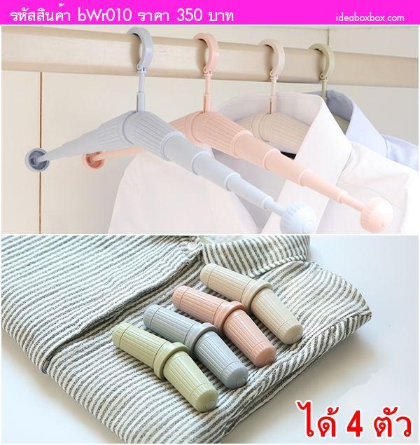 ไม้แขวนผ้าพับเก็บได้แบบพกพาคละสี (แพค 4 ตัว)