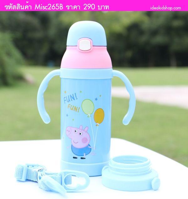 กระติกน้ำ Peppa Pig Fun Fun สีฟ้า