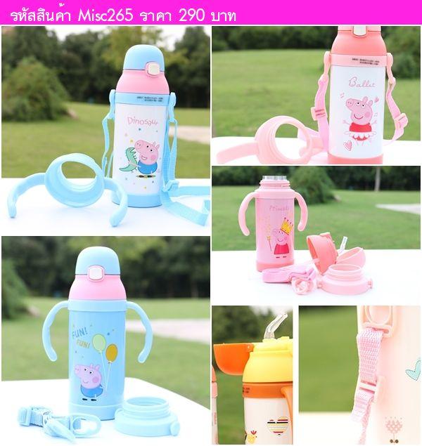 กระติกน้ำ  Peppa Pig Princess สีชมพู