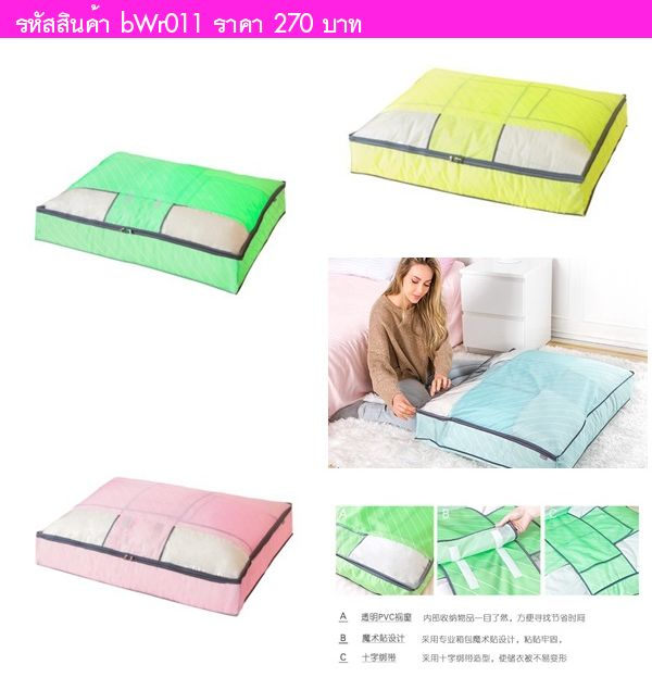 ถุงผ้าใส่ของอเนกประสงค์หรือผ้านวม ลายขวาง สีเขียว