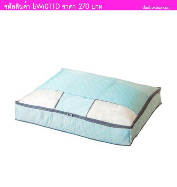 ถุงผ้าใส่ของอเนกประสงค์หรือผ้านวม ลายขวาง สีฟ้า