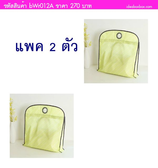 ถุงเก็บกระเป๋ากันฝุ่น ลายขวาง สีเขียว(2 ตัว)