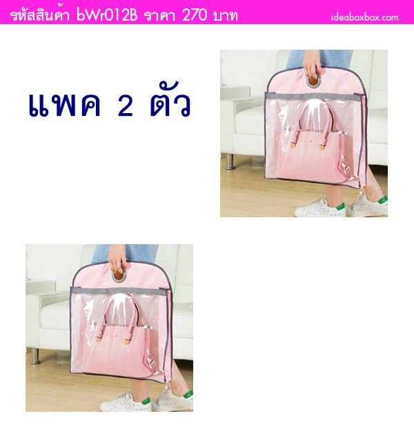ถุงเก็บกระเป๋ากันฝุ่น ลายขวาง สีชมพู(2 ตัว)