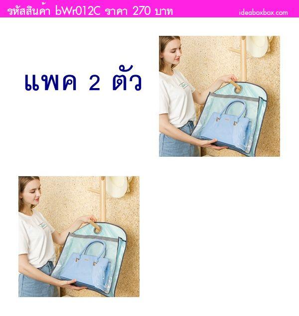 ถุงเก็บกระเป๋ากันฝุ่น ลายขวาง สีฟ้า(2 ตัว)