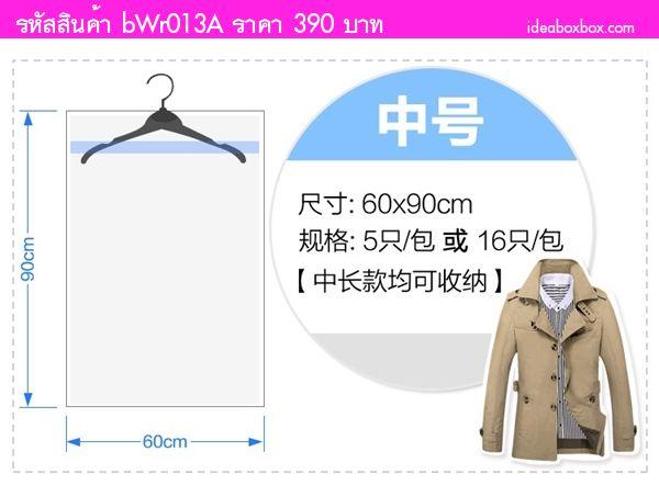 ถุงพลาสติกคลุม Hanging Pocket ขนาด 60x90 (25 อัน)
