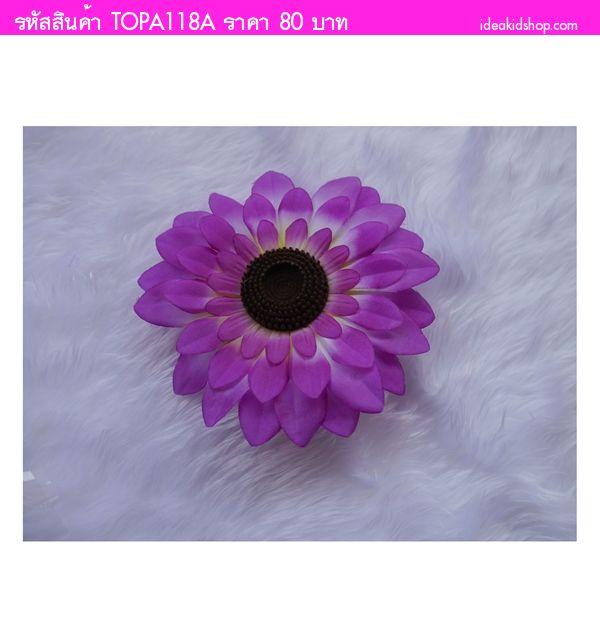 กิ๊บติดผมดอกใหญ่ ดอกทานตะวัน สีม่วง