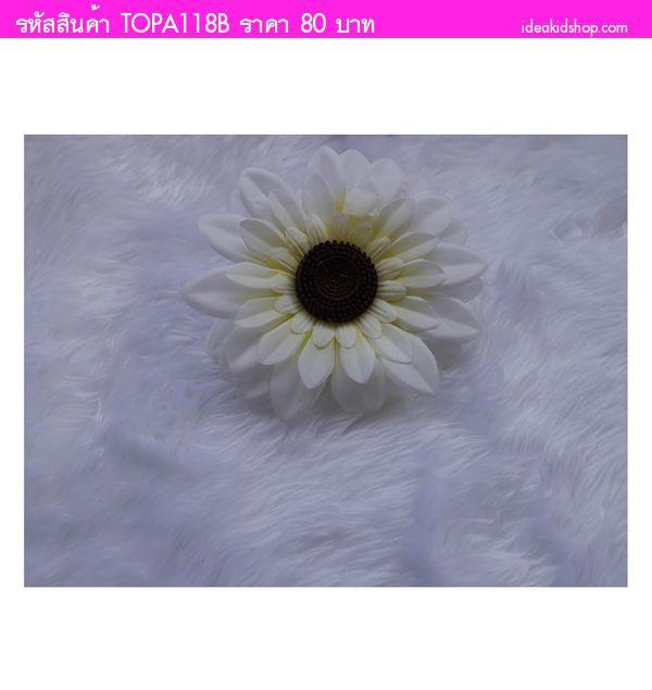 กิ๊บติดผมดอกใหญ่ ดอกทานตะวัน สีขาว