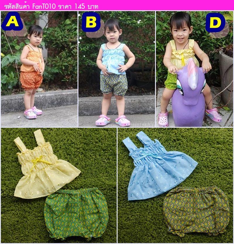 เซตชุดไทยปักลายฉลุ+กางเกงลายไทย สีเหลือง