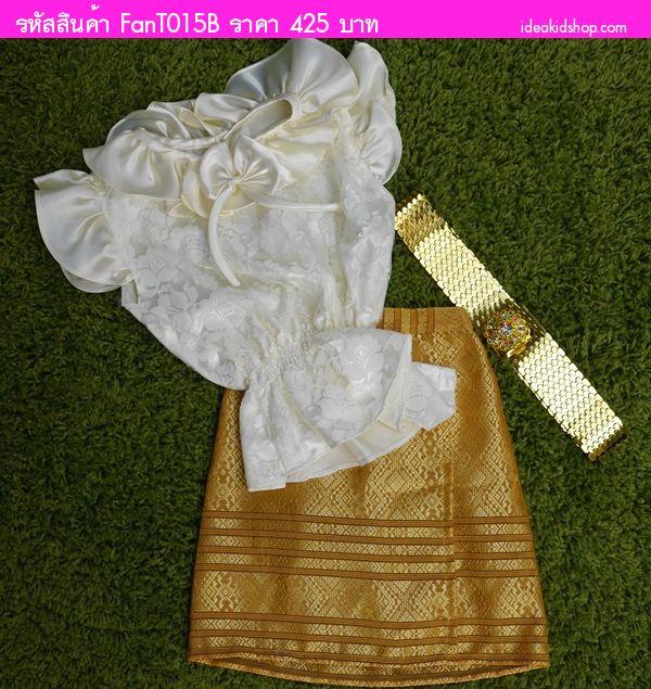ชุดไทย เสื้อระบายมัน+กระโปรงลายผ้าไหม สีทอง