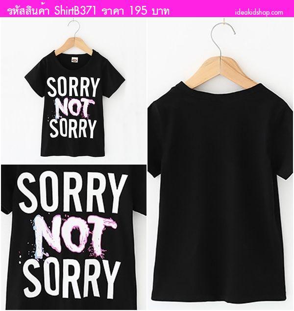 เสื้อยืดแฟชั่น Sorry Not Sorry สีดำ