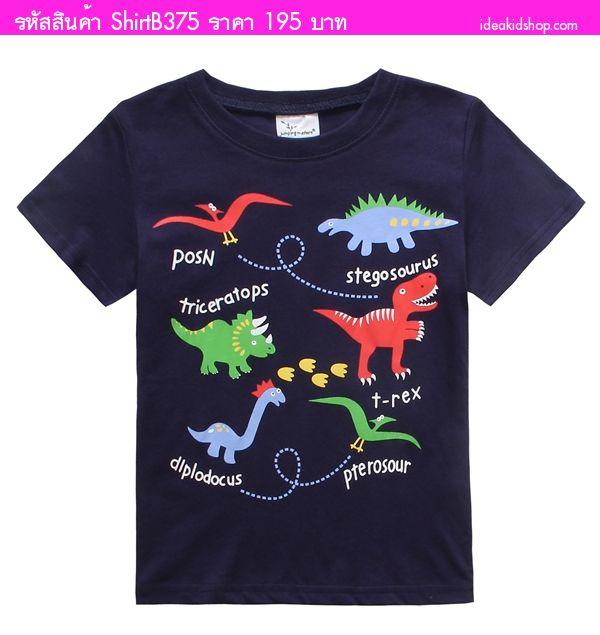 เสื้อยืดเด็กรวมพันธุ์ไดโนเสาร์ สีกรม
