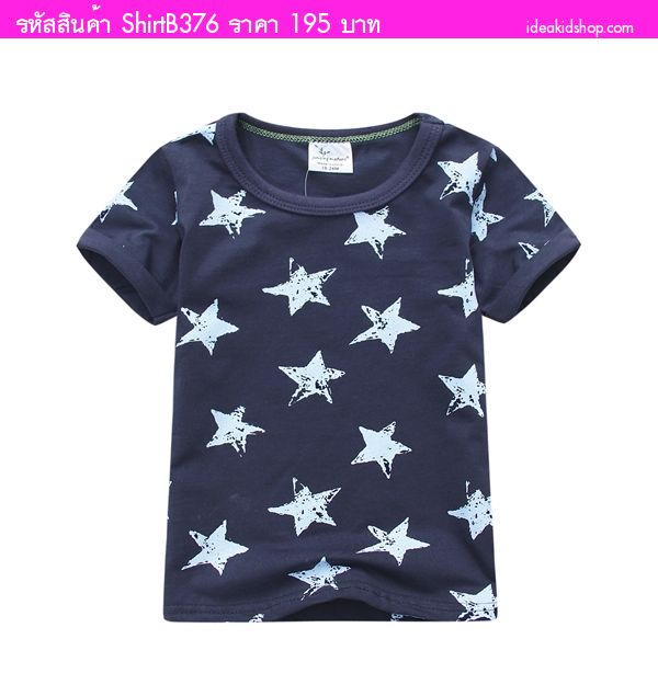 เสื้อยืดเด็ก The Star ลายดาว สีกรม