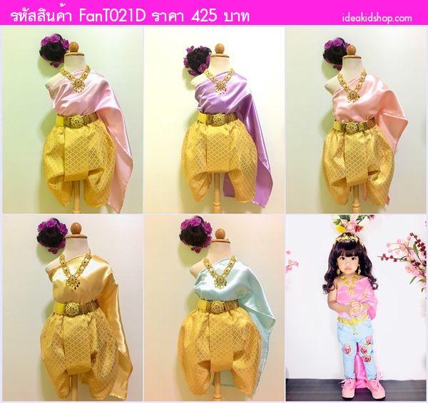 ชุดไทยเด็ก โจงกระเบนดื้นทอง+ สไบพาลเทล สีทอง