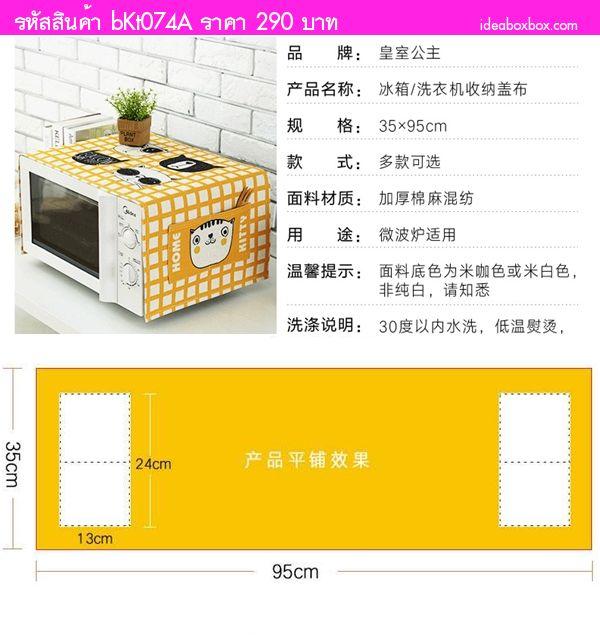 ผ้าคลุมไมโครเวฟ Korean Microwave Cover ลาย A