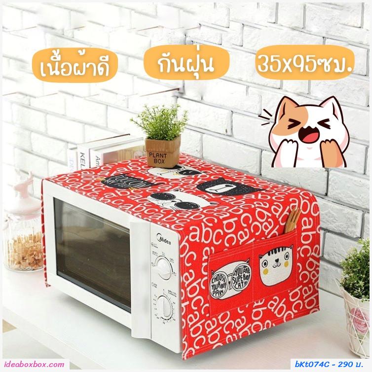 ผ้าคลุมไมโครเวฟ Korean Microwave Cover ลาย C