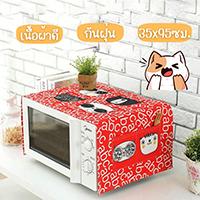 ผ้าคลุมไมโครเวฟ-Korean-Microwave-Cover-ลาย-C