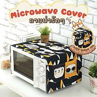 ผ้าคลุมไมโครเวฟ-Korean-Microwave-Cover-ลาย-D