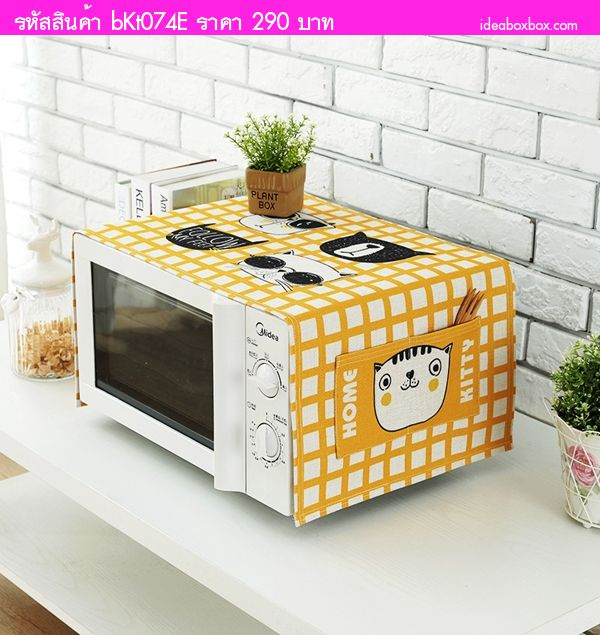 ผ้าคลุมไมโครเวฟ Korean Microwave Cover ลาย E