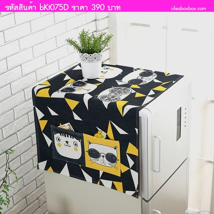 ผ้าคลุมบนตู้เย็นหรือเครื่องซักผ้า Machine cover D