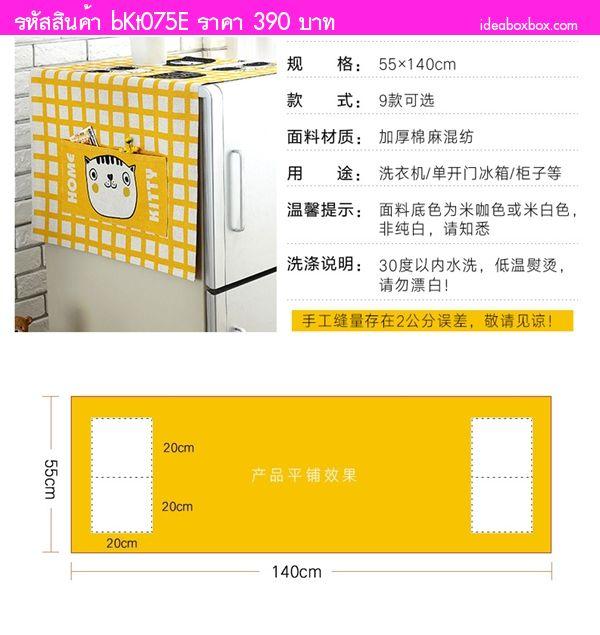 ผ้าคลุมบนตู้เย็นหรือเครื่องซักผ้า Machine cover E