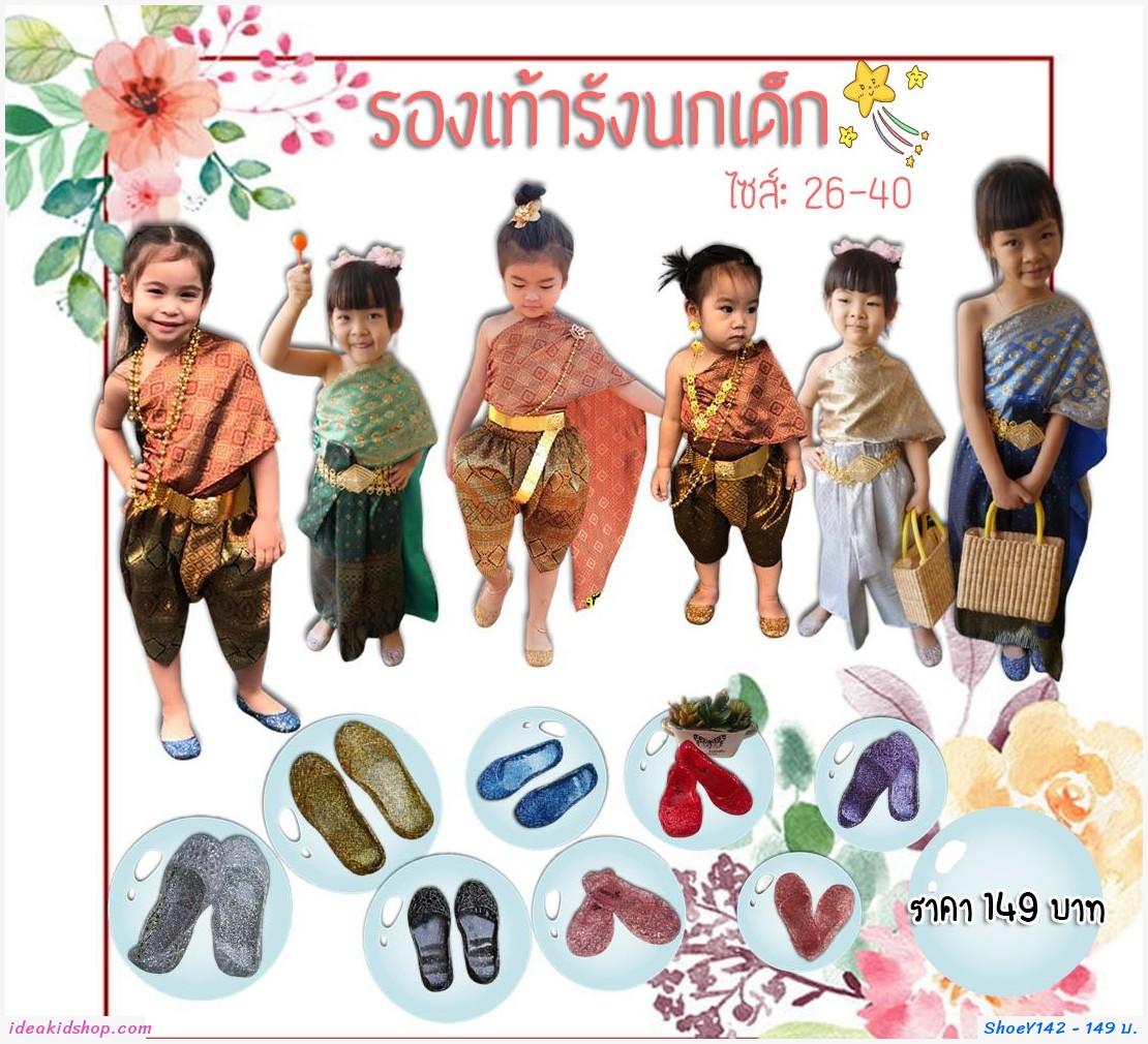รองเท้ารังนก ชุดเด็ก สีชมพู