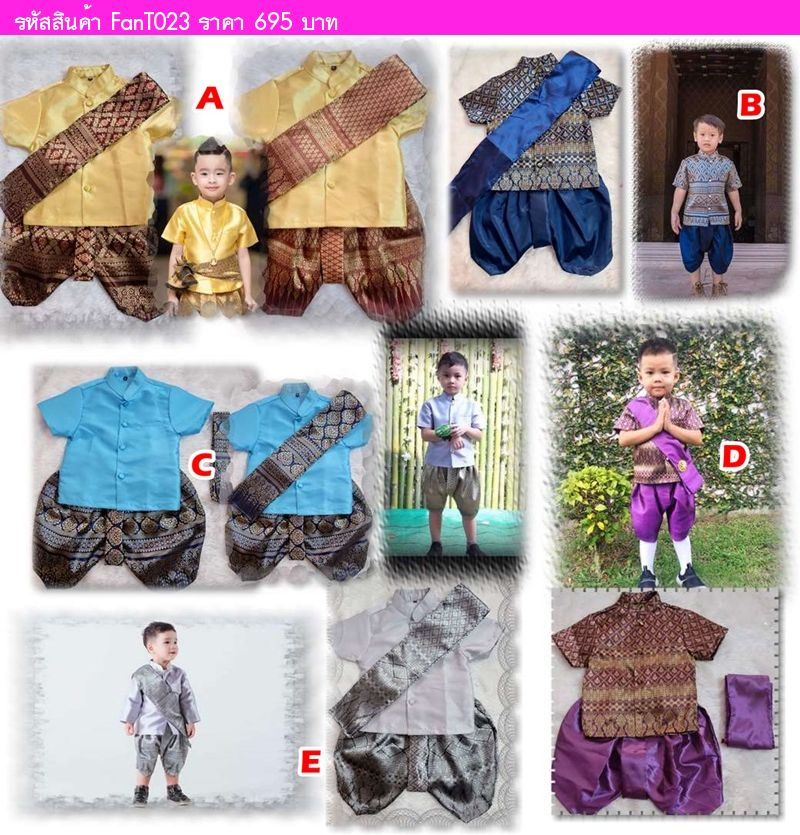 ชุดไทยเด็กชายแขนสั้นพร้อมผ้าพาด คุณพี่หมื่น สีม่วง