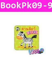 หนังสือโฟม สวนสัตว์ Zoo