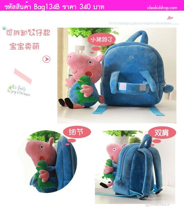 กระเป๋าสะพายหลัง Peppa Pig สีฟ้า