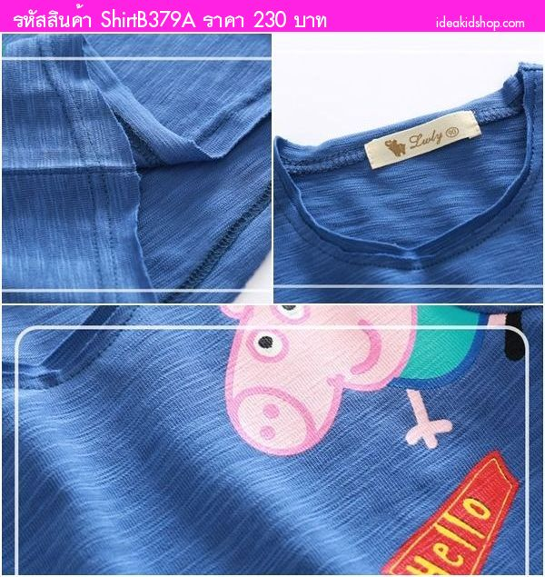 เสื้อยืดแฟชั่น Peppa Pig and Dine-Slw สีน้ำเงิน