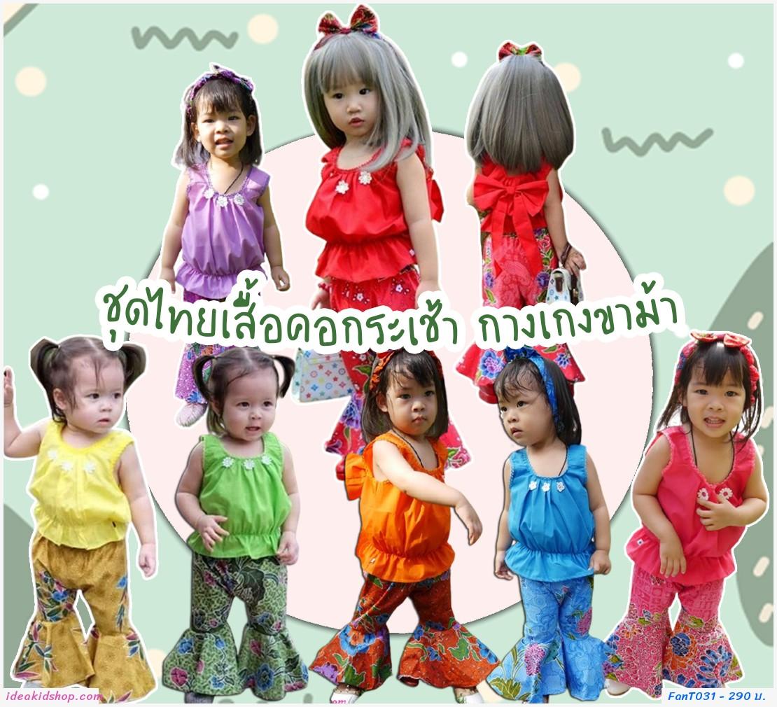 ชุดไทยเสื้อคอกระเช้า กางเกงขาม้า สีชมพู