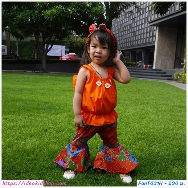 ชุดไทยเสื้อคอกระเช้า กางเกงขาม้า สีส้ม