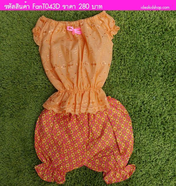 ชุดไทยเด็กหญิง ผ้าฉลุ โจงผ้าลายไทย สีส้ม
