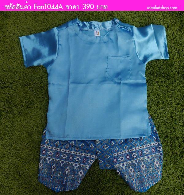 ชุดไทยเด็กชาย ผ้ามัน โจงผ้าลายไทย สีฟ้า