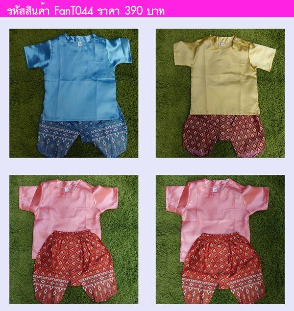ชุดไทยเด็กชาย ผ้ามัน โจงผ้าลายไทย สีโอรส