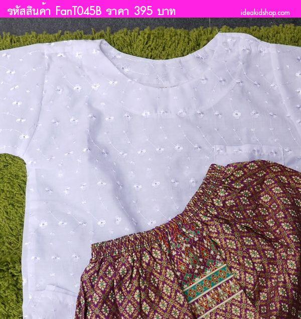 ชุดไทยเด็กชาย เสื้อฉลุ โจงผ้าลายไทย 6-10 ปี สีขาว