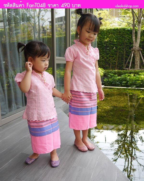 ชุดพื้นเมือง เสื้อกระโปรง ผ้าฝ้ายเด็กหญิง