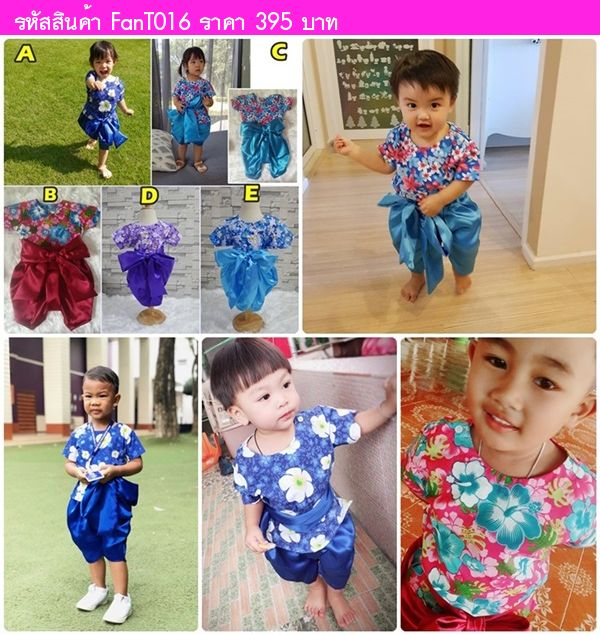 ชุดไทยเด็ก+ผ้าผูกเอว เด็กชาย ลายดอกไม้ สีฟ้าเหลือง