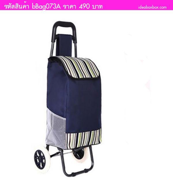 กระเป๋าช้อปปิ้งล้อลาก Shopping Trolley สีเขียว