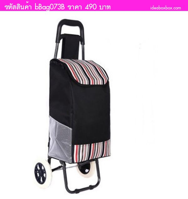 กระเป๋าช้อปปิ้งล้อลาก Shopping Trolley สีแดง