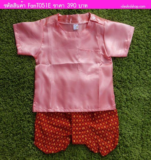 ชุดไทยเด็กชายโจงกระเบน เสื้อผ้ามัน สีโอรส