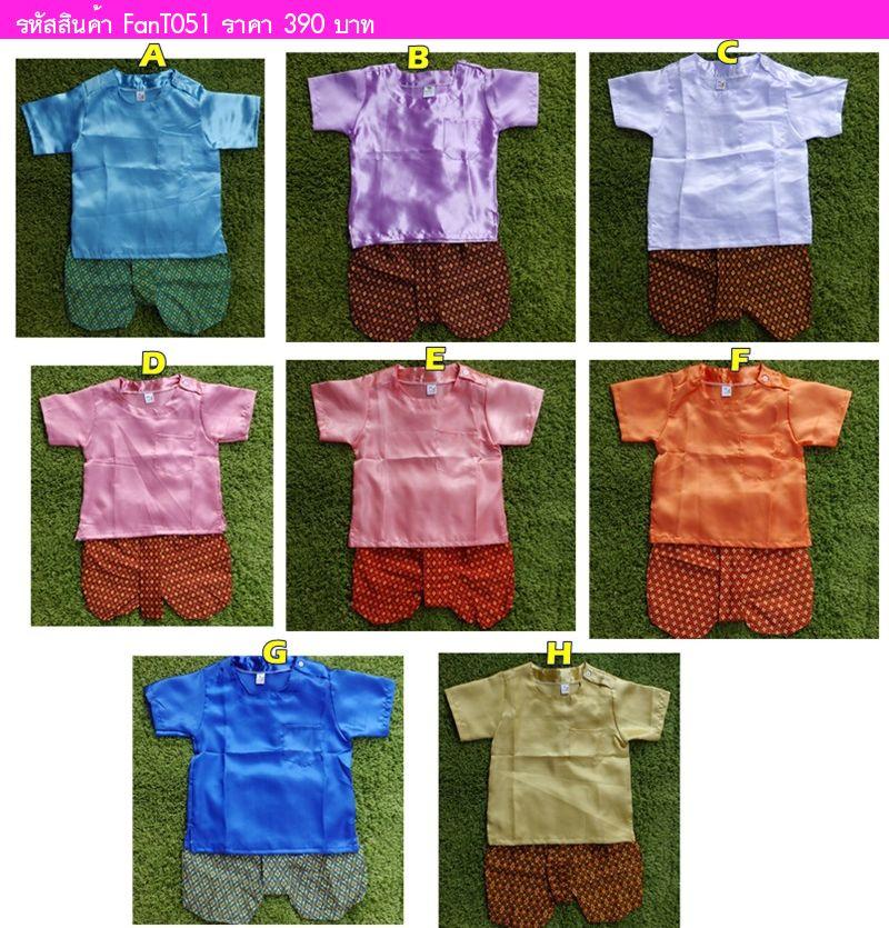 ชุดไทยเด็กชายโจงกระเบน เสื้อผ้ามัน สีส้ม