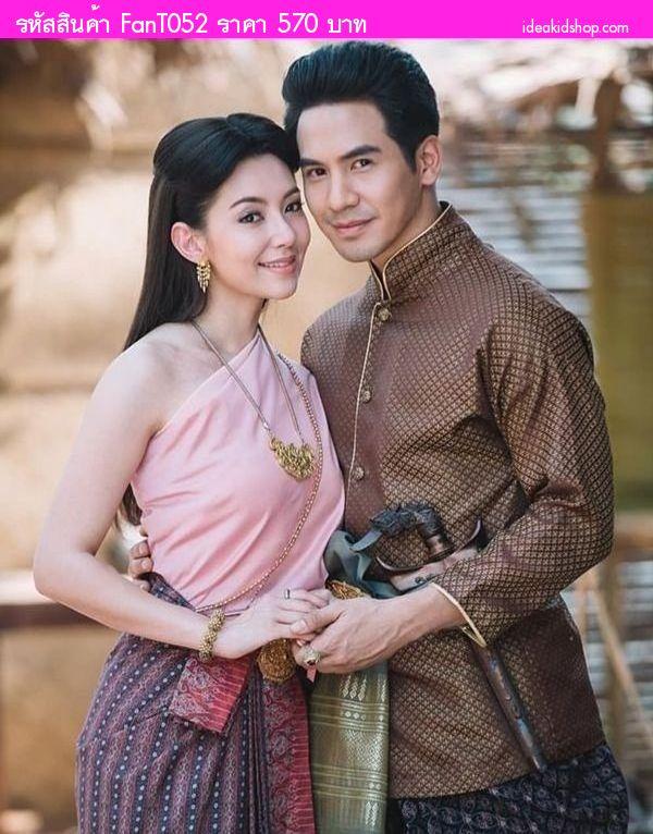 ชุดไทยโจงกระเบนโจงโทนน้ำตาล การะเกด สไบ สีชมพู