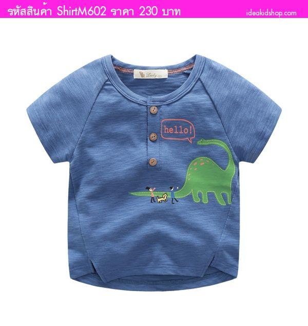 เสื้อยืดแฟชั่น Hello Dinosaur สีน้ำเงิน
