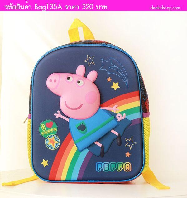 กระเป๋าสะพายหลัง 3D Peppa Pig RainBow โทนสีน้ำเงิน