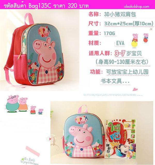 กระเป๋าสะพายหลัง 3D Peppa Pig RainBow โทนสีชมพูแดง