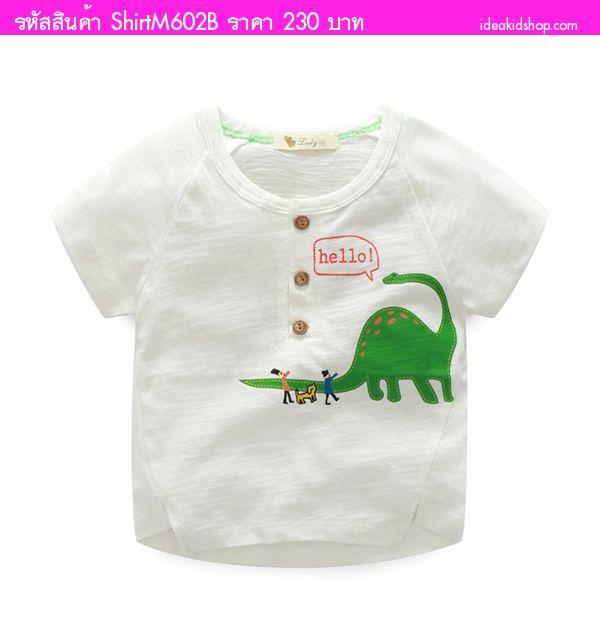 เสื้อยืดแฟชั่น Hello Dinosaur สีขาว