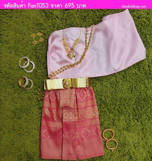 ชุดไทย ผ้าถุงหน้านาง สไบการะเกด สีชมพู